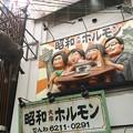 Photos: 「昭和大衆ホルモン」