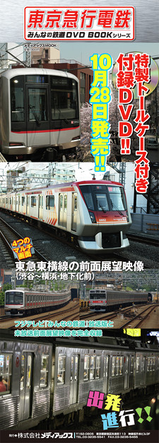 みんなの鉄道 DVDBOOK 東京急行電鉄