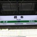 Photos: 橋本駅 駅名標【相模線】