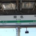 Photos: 菊名駅 駅名標【上り】