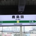 写真: 鹿島田駅 駅名標【下り】