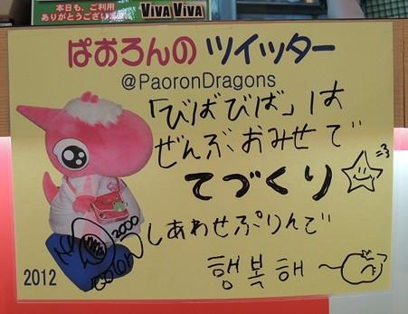 8/9(木) 広島戦でスラィリーがスピコンに挑戦!