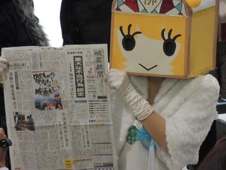 やなな 岐阜新聞一面に・・・。