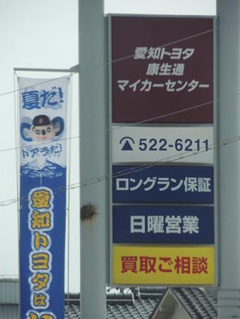3/31(日) 横浜DeNA戦のことはさておき、クイズをやってみましょう。