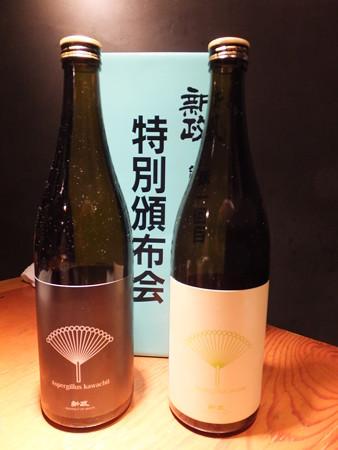 新政 特別頒布会 白麹の純米酒と黄麹の純米酒