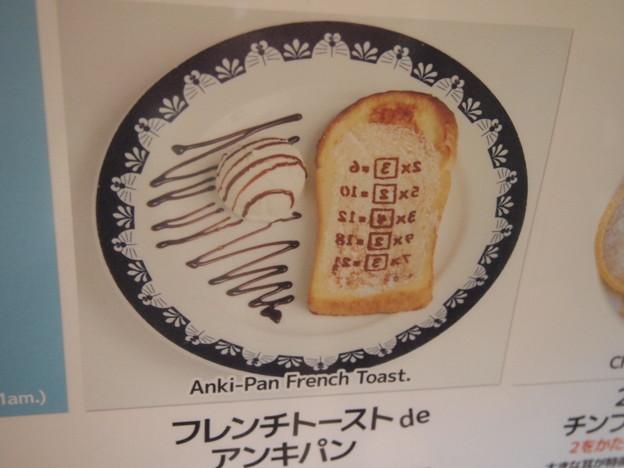 Photos: 暗記パン