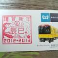 写真: 辰巳駅のスタンプは年賀状に...