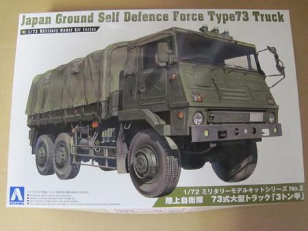 73式大型トラックの画像 p1_3