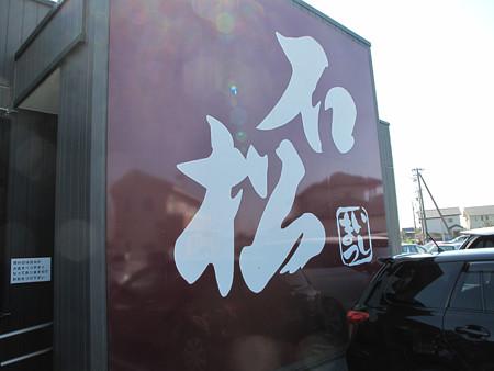 IMG_5181 浜松餃子の名店