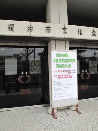 IMG_5512 福井市文化会館