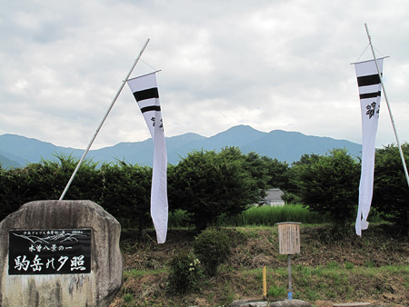 IMG_6482 駒ケ岳見えた。