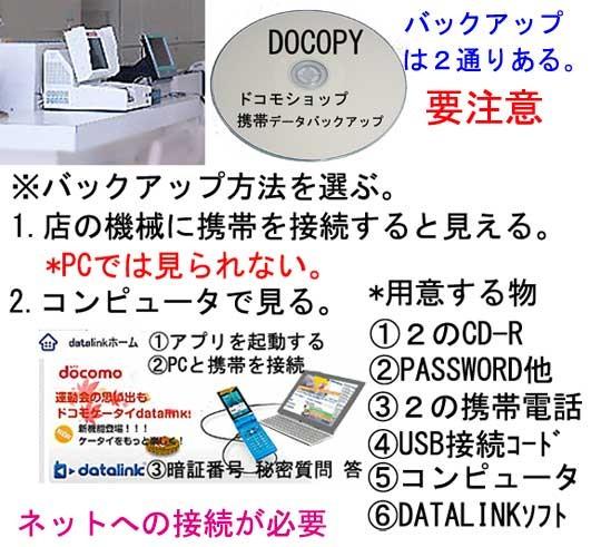 ドコモ携帯電話のデータをバックアップする方法