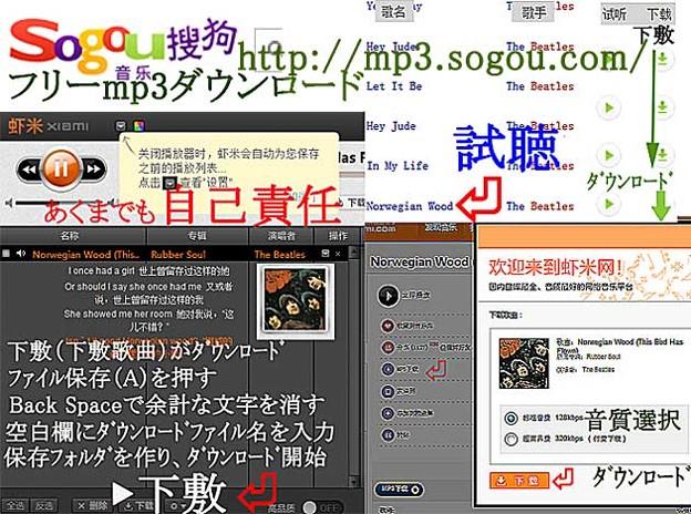 搜狗 Sogou mp3 Free Download site
