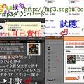 Photos: 搜狗 Sogou mp3 Free Download site