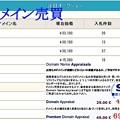 Photos: Domain Appraisal/ ドメイン売買&オークション