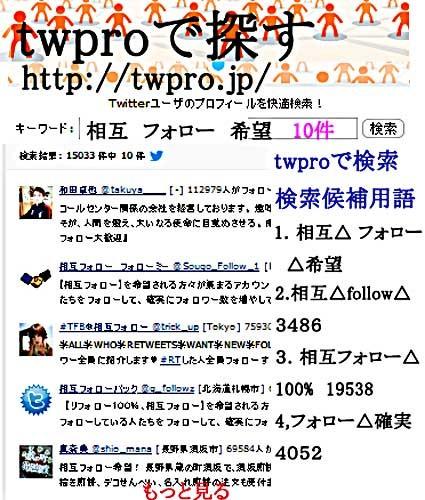 twproでツィッターフォロワーを探す方法
