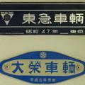 Photos: 電車の履歴板!?