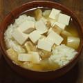 Photos: 豆腐と油揚げの味噌汁
