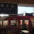 富士が見える駅(1)