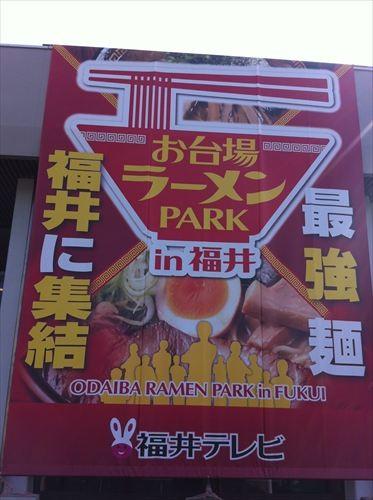 お台場ラーメンPARK in 福井