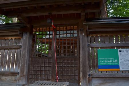 熊野大社・本殿 三宮神社