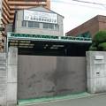 Photos: 半沢 直樹ロケ地