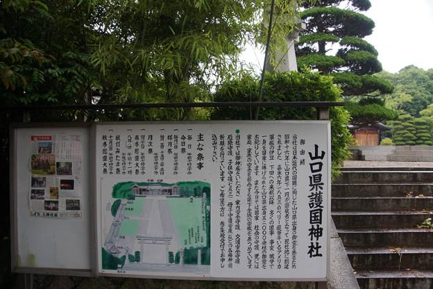 山口縣護國神社