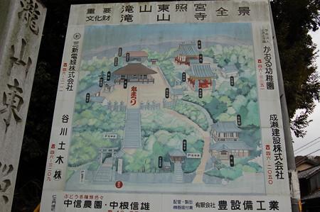 滝山寺 DSC_0038