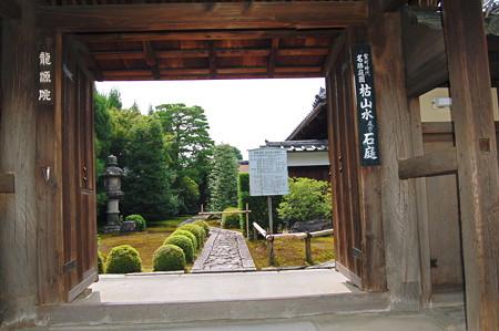 大徳寺 龍源院(りょうげんいん)