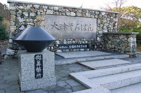 三井寺大津そろばん碑2012年11月25日_DSC_0184