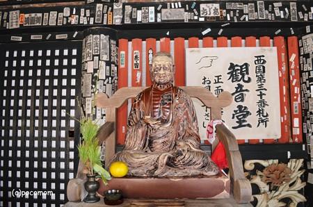 宝厳寺 観音堂びんずる尊者2013年01月13日_DSC_0236
