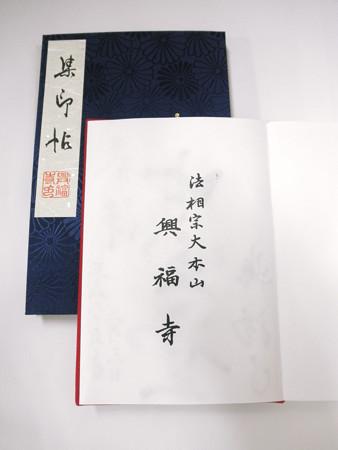 興福寺 ご朱印2013年03月07日_P3070217