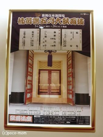 歌舞伎座2013年05月12日_P5120472
