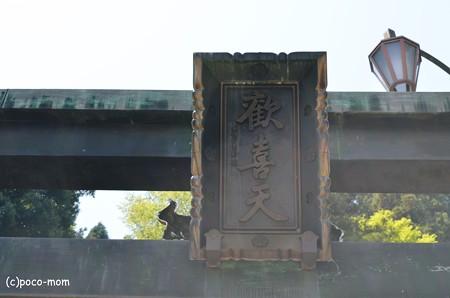 宝山寺鳥居2013年04月29日_DSC_0315