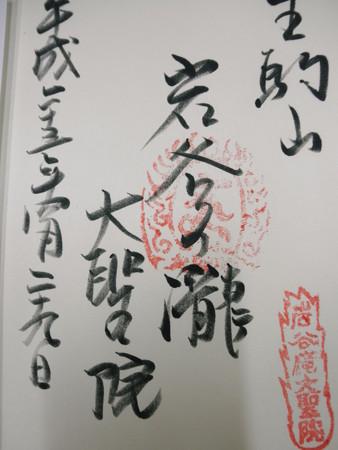 岩谷の滝 大聖院 ご朱印2013年05月02日_P5020420