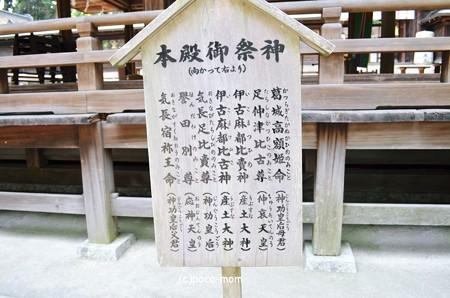 往馬神社2013年04月29日_DSC_0445