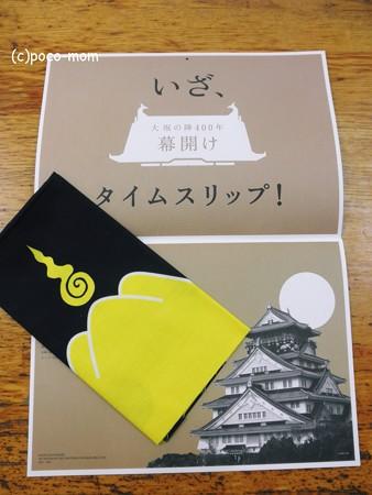富士御神火文黒黄羅沙陣羽織 手拭2013年11月20日_PB200821