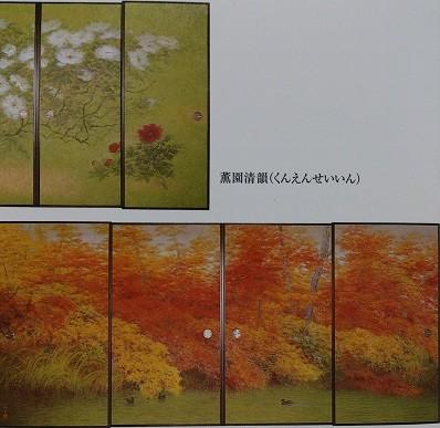 銀閣寺 襖絵