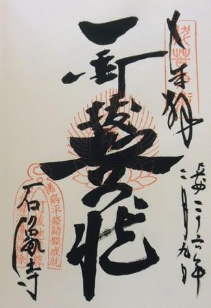 京都 釘抜地蔵 石像寺 2014年02月12日_P2120913
