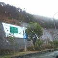 照片: 愛媛県もユキ――――っ!