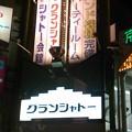Photos: ♪京橋はええとこだっせ