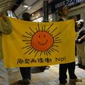 Photos: 第19回原発再稼動反対ウォークin宮崎