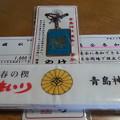 写真: 平成25年新春の禊 青島神社 裸まいり3点セット