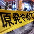 Photos: 原発再稼働反対!NoNukes宮崎ウォーク12月20日その2