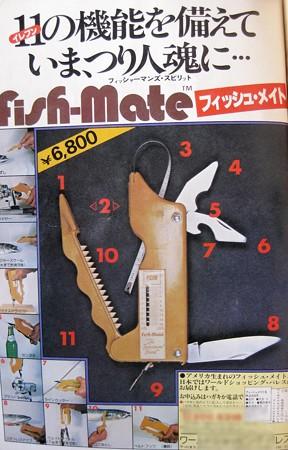 Fish-Mate