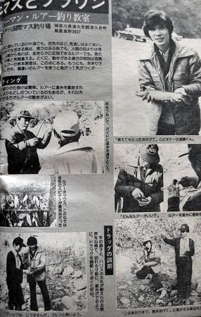 高田弘之マンツーマン・ルアー教室