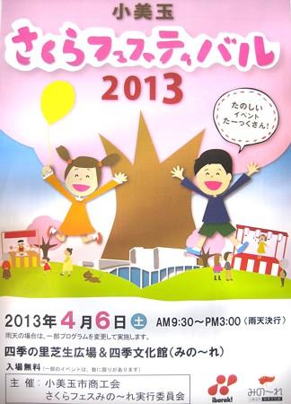 小美玉さくらフェスティバル 2013