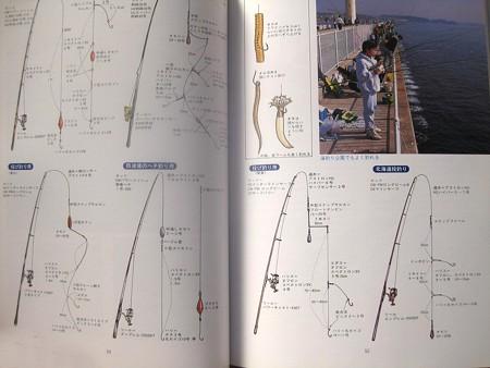 ダイワ釣魚図鑑-改訂版 (5)
