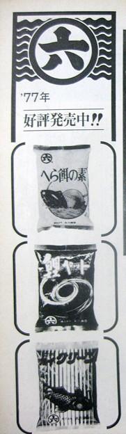 Photos: 丸六の広告