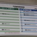 只見線 代行バス時刻表